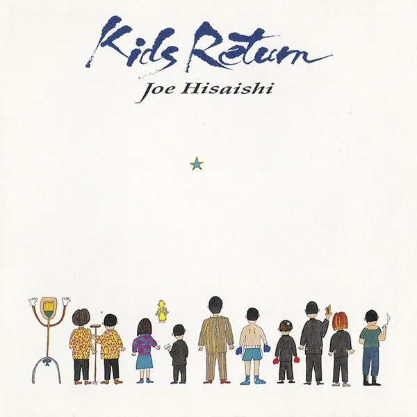 久石譲 – 「キッズ・リターン」サウンドトラック