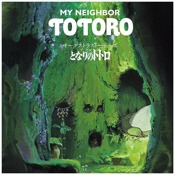 久石譲 – オーケストラストーリーズ となりのトトロ