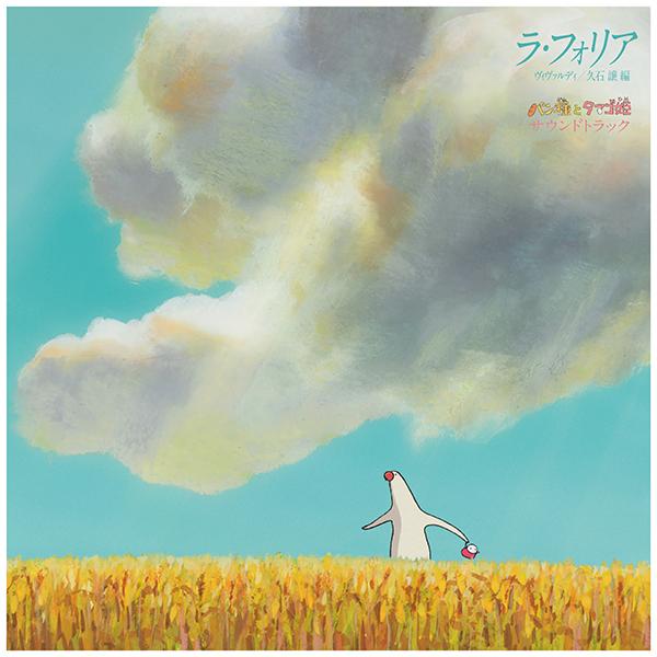 久石譲 – ラ・フォリア ヴィヴァルディ/久石 譲 編 パン種とタマゴ姫 サウンドトラック