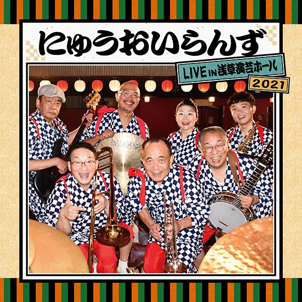 にゅうおいらんず – にゅうおいらんず LIVE IN 浅草演芸ホール2021