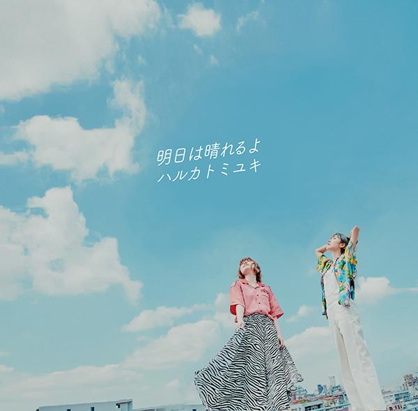 ハルカトミユキ – 明日は晴れるよ