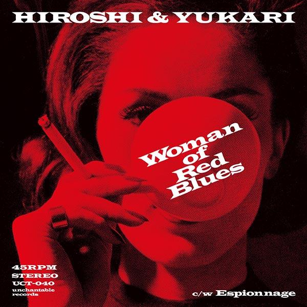 バンヒロシと大西ユカリ – 赤いブルースの女