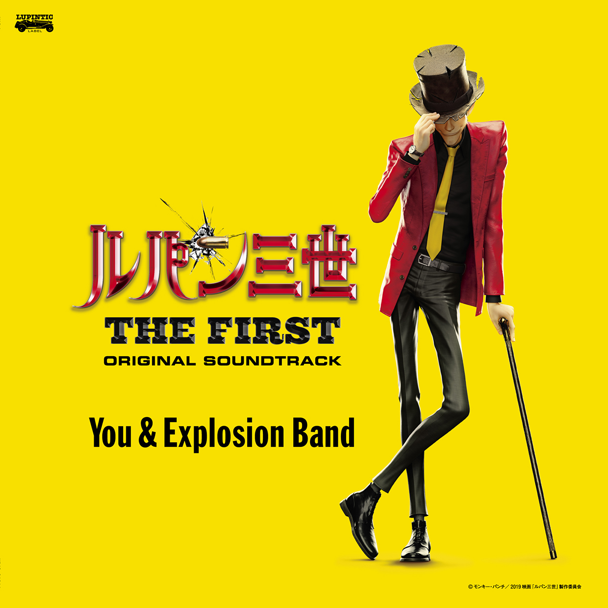 You & Explosion Band – 映画「ルパン三世 THE FIRST」オリジナル・サウンドトラック『LUPIN THE THIRD ~THE FIRST~』